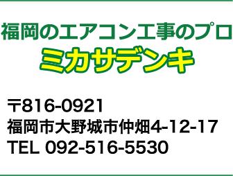 福岡のエアコン工事のミカサデンキ