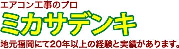 福岡 エアコン取り付け 取り外し工事 福岡県 福岡市を拠点にエアコン取り付けのプロ ミカサデンキ