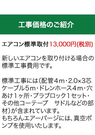 エアコン標準取付13000円